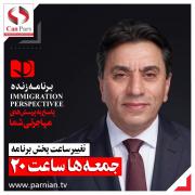 تغيير ساعت پخش برنامه چشم انداز مهاجرت